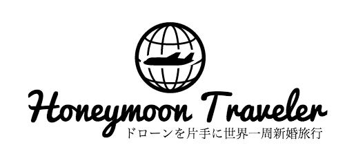 Honeymoon Traveler | ドローンを片手に世界一周新婚旅行